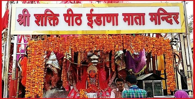 ईणाना माता का मंदिर, जहाँ देवी अग्नि के रूप में प्रकट होती हैं