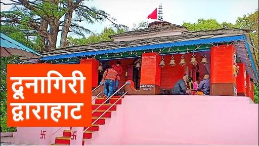 हनुमान जी के संजीवनी बूटी वाले पर्वत से गिरे पर्वतीय हिस्से में है देवी का प्राचीन धाम